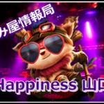 Happiness山口(ハピヤマ)掲載申込!ハピネス山口飲み屋情報サイト