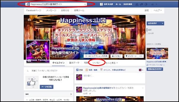 ハピネスフェイスブック1