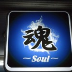 魂~soul~(防府)