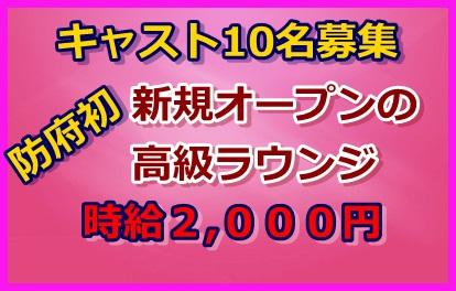 防府時給2000円