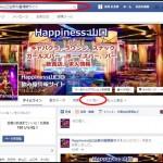 FacebookコミュニティーのHappiness山口広告!