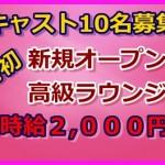 防府に高級ラウンジ店3月オープン予定!