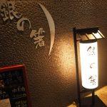 旬鮮酒場「銀の箸」【小郡、新山口】