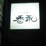 ラウンジ 香和(かぐわ)【周南】2